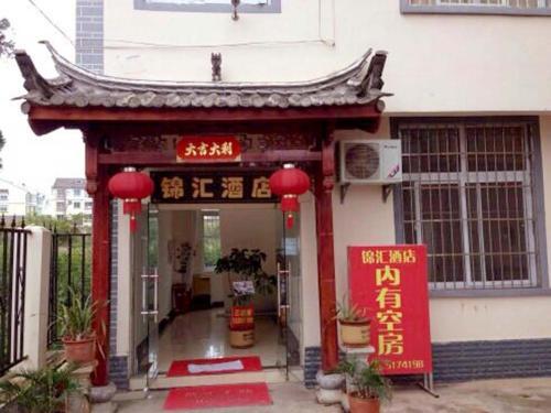 Hotel Pictures: Jin Hui Hotel, Lijiang