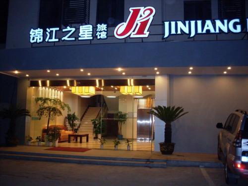 Hotel Pictures: Jinjiang Inn - Ningbo Zhaohui Road, Ningbo