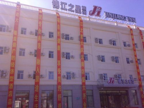 Hotel Pictures: , Daqing