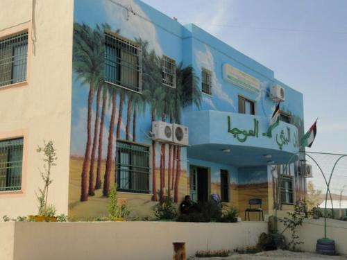 Auja Environmental Center Guest House