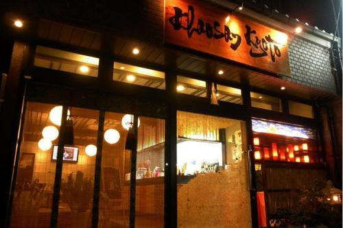 Backpacker's Hostel Khaosan Kyoto