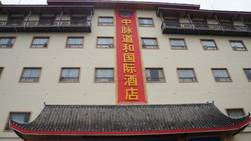 Zhong Mai Dao He Hotel