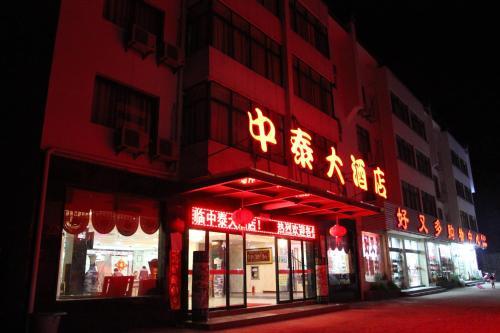 Hotel Pictures: Huangshan Zhongtai Hotel, Huangshan Scenic Area