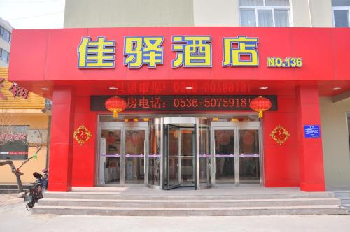 Hotel Pictures: , Weifang