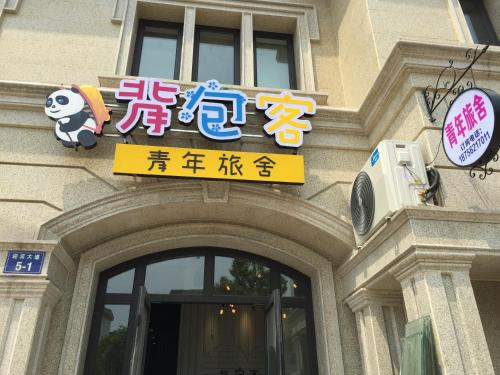 Hotel Pictures: Backpacker Youth Hostel, Dongyang