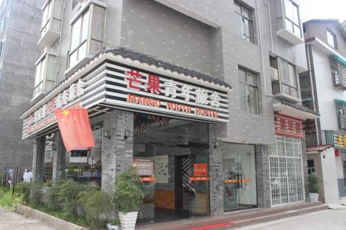 Hotel Pictures: Zhangjiajie Mango Youth Hostel, Zhangjiajie
