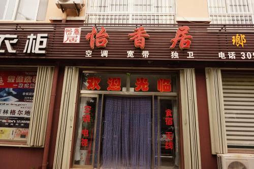 Hotel Pictures: Yixiangju Yujia Farm Stay, Changdao