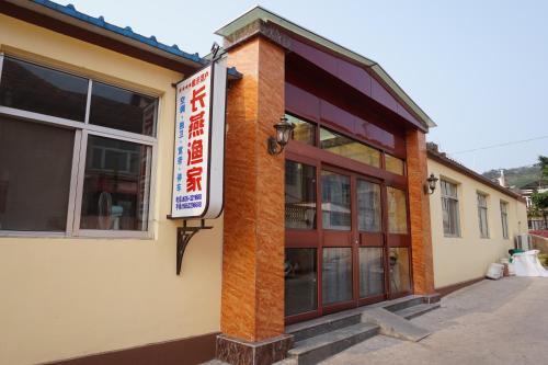 Hotel Pictures: Changyan Yujia Farm Stay, Changdao