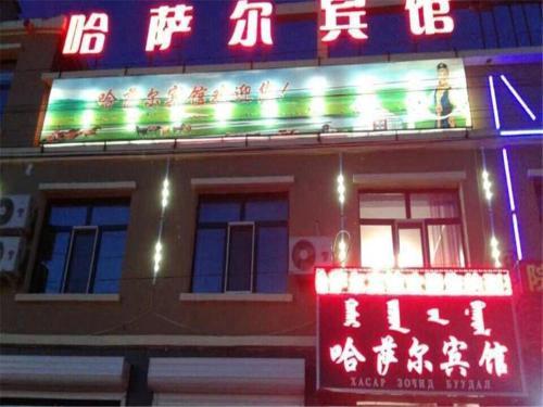 Hotel Pictures: New Barag Left Banner Hasa'er Hotel, Hulunbuir
