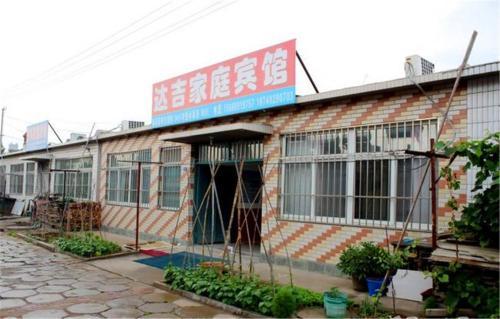 Hotel Pictures: Huludao Daji Family Hotel, Xingcheng
