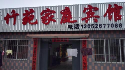 Hotel Pictures: Xingcheng Zhuyuan Family Inn, Xingcheng