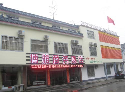 Hotel Pictures: Qufu Boya Business Hotel, Qufu
