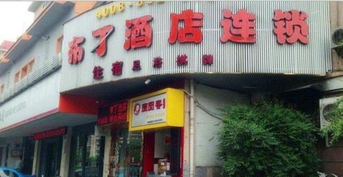 Hotel Pictures: Pod Inn Hangzhou Lin'an A&F University Branch, Linan