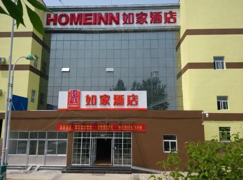 Hotel Pictures: Home Inn Linyi Junan Cultural Square, Junan