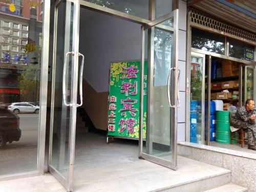 Hotel Pictures: Fairy Inn, Tonghua