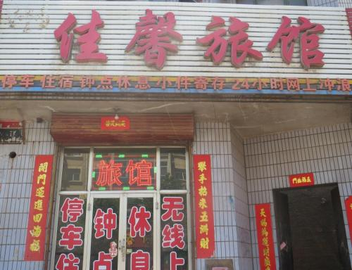 Hotel Pictures: , Pingyao