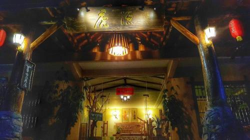 Hotel Pictures: Lu Yuan Inn, Renhua