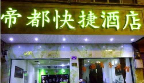 Hotel Pictures: , Lingui