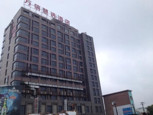 Hotel Pictures: Wassim Hotel Jiaxing Nanhu Store Branch, Jiaxing