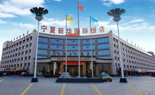 Hotel Pictures: Xinhuan International Hotel, Zhongwei