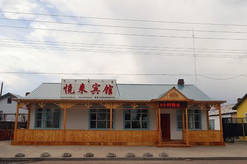 Hotel Pictures: Yue Lai Inn, Ergun