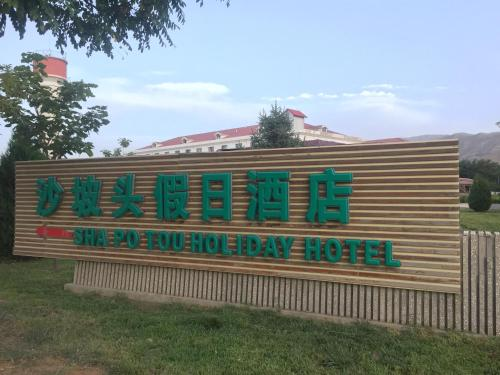 Hotel Pictures: Shapotou Holiday Hotel, Zhongwei