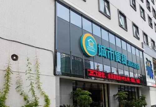 Hotel Pictures: City Comfort Inn Liuzhou East Ring Wanda Plaza, Liuzhou