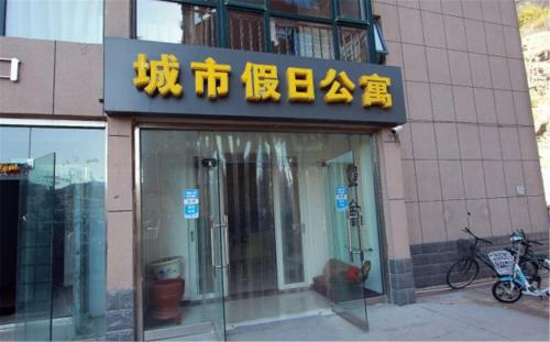 Hotel Pictures: Chengde City Holiday Apartment, Chengde