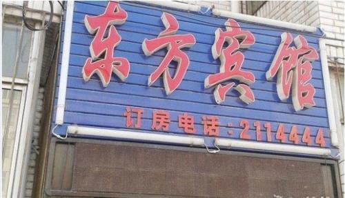 Hotel Pictures: Songyuan Ningjiang Dongfang Inn, Songyuan