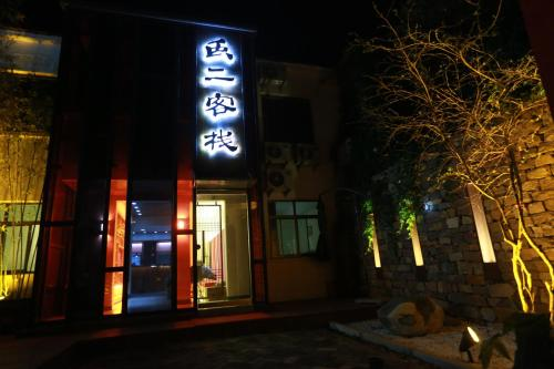 Hotel Pictures: Taishan Chong Er Homestay, Taian