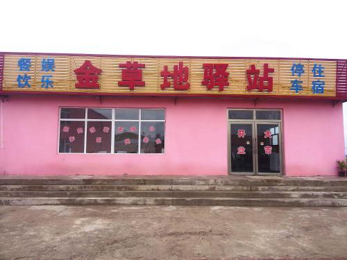 Hotel Pictures: Wulanbutong Jincaodi Inn, Hexigten