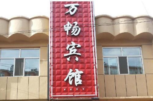 Hotel Pictures: Wanchang Inn, Yakeshi