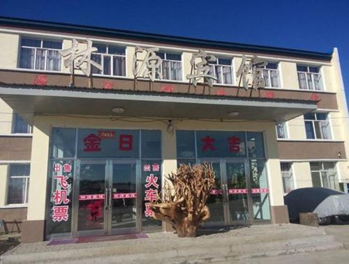 Hotel Pictures: Linyuan Hotel, Genhe