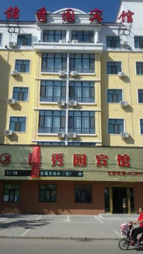 Hotel Pictures: Jinxiuyuan Hotel, Zhalantun
