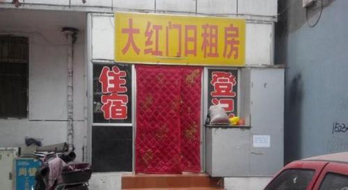 Hotel Pictures: Dahongmen Inn, Taiyuan