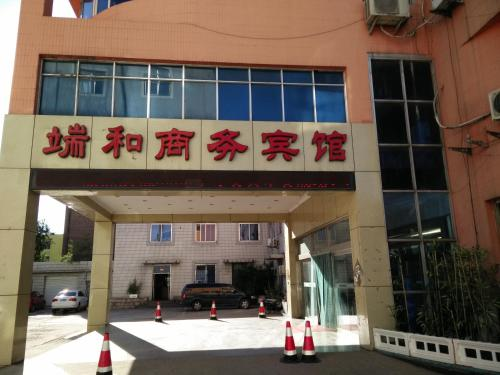 Hotel Pictures: Ruihe Business Inn, Zhangjiakou