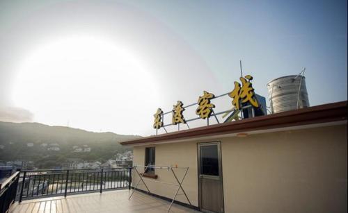 Hotel Pictures: Dongdu Inn Shengsi, Shengsi