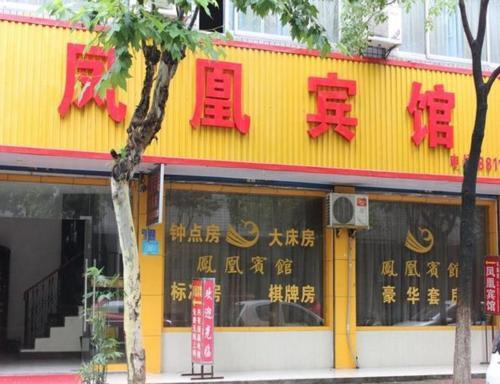 Hotel Pictures: Tongxiang Phoenix Inn, Tongxiang