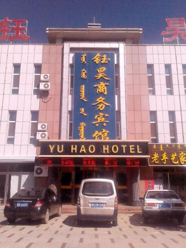 Hotel Pictures: Yuhao Business Hotel, Chang-han-pu