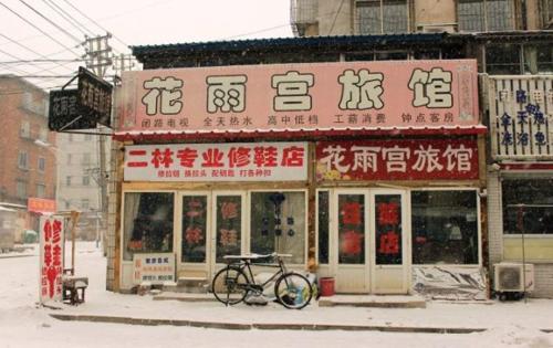 Hotel Pictures: Huayugong Guesthouse, Fushun