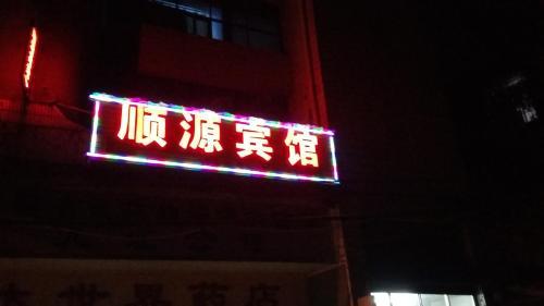 Hotel Pictures: Shunyuan Inn, Jiujiang