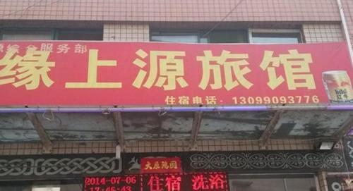 Hotel Pictures: Gujiao Yuanshangyuan Guesthouse, Gujiao