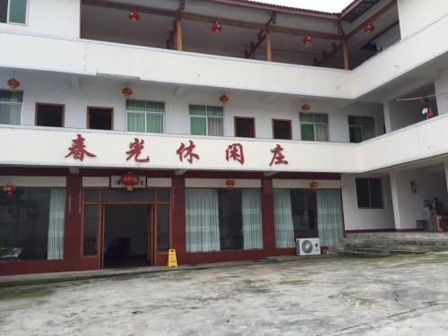 Hotel Pictures: Spring Leisure Rural Guesthouse, Anzhou