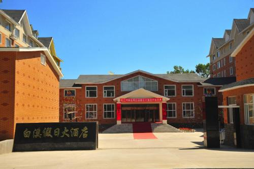 Hotel Pictures: Changbaishan Baixi Holiday Hotel, Fusong