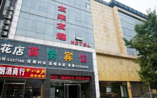 Hotel Pictures: Youlaiyouqu Business Hotel, Qianan