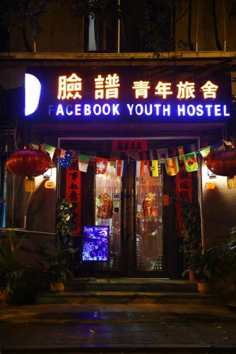 Xi'an The Facebook Youth Hostel
