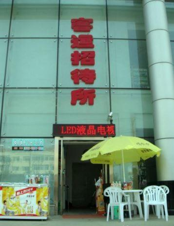 Hotel Pictures: , Jianping