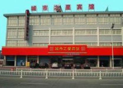 Hotel Pictures: Jing Jiang City Star Hotel, Jingjiang