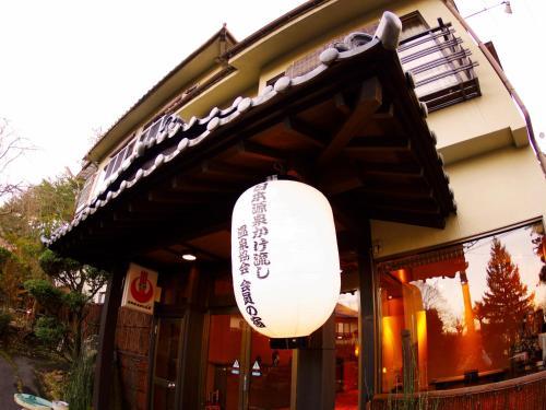 Ryokan Katsuraso