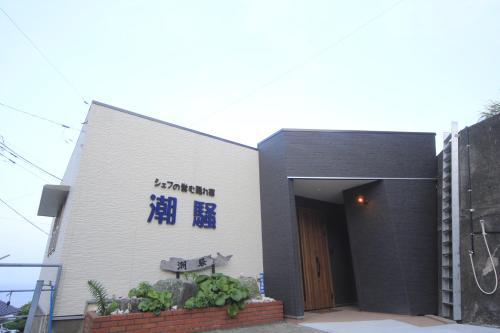 Shiosai